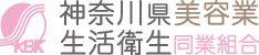 神奈川県美容業生活衛生同業組合